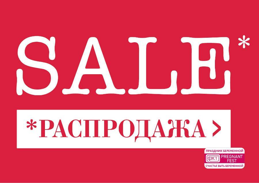"""Тотальная распродажа в фирменном магазине """"ФЭСТ""""!"""