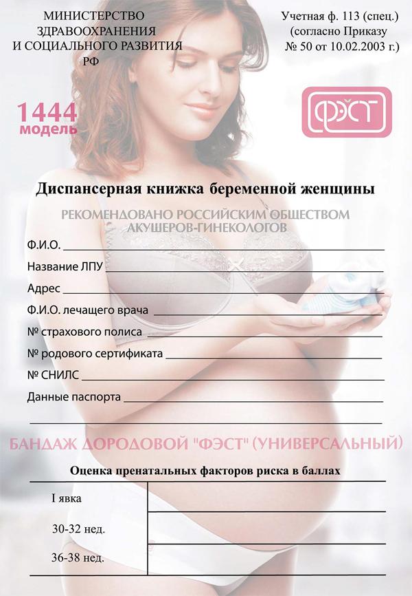 Диспансерная Книжка Беременной Женщины Образец